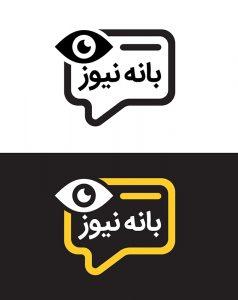طراحی لوگو کانال خبری بانه نیوز