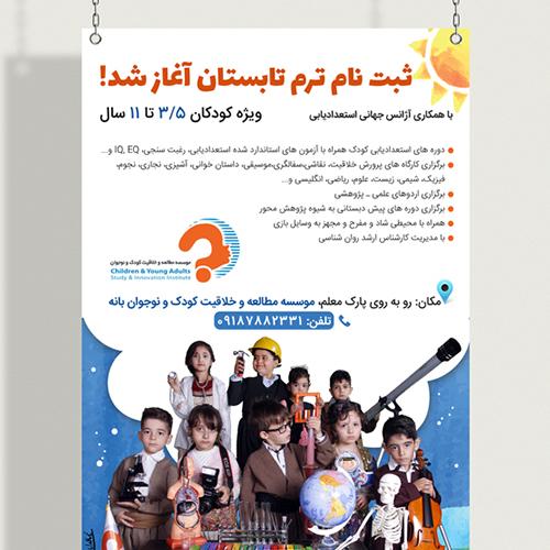 طراحی پوستر برای موسسه مطالعه و خلاقیت کودک و نوجوان