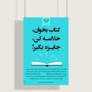 طراحی پوستر مسابقه کتابخوانی بنیاد آشتی بانه
