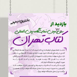 طراحی پوستر بازدید از 30مین نمایشگاه بین المللی کتاب تهران