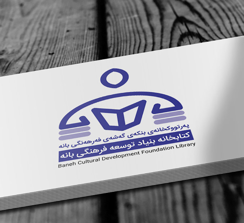 طراحی لوگوی کمیته کتابخانه ی انجمن آشتی