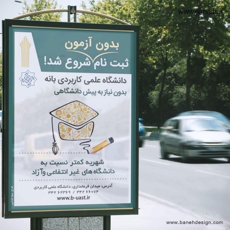 baneh university poster design