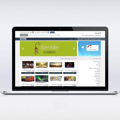 طراحی سایت فروشگاه اینترنتی کالای بانه