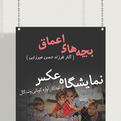 طراحی پوستر نمایشگاه عکس بچه های اعماق