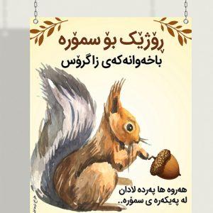 طراحی پوستر روز سنجاب و رونمایی از پیکر سنجاب در بانه