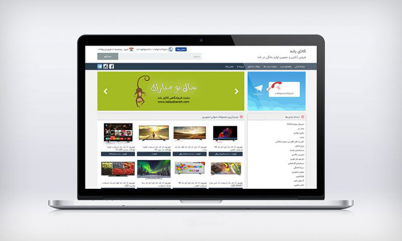 shopping web design - kalayebaneh