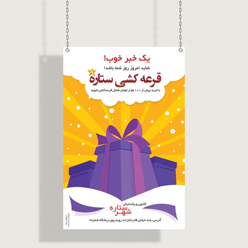 طراحی پوستر قرعه کشی فروشگاه ستاره