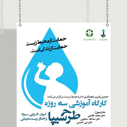 طراحی پوستر طرح سیپا انجمن پاژین بانه