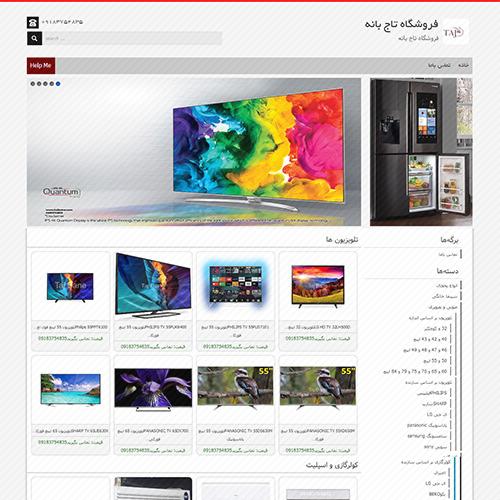 طراحی وب سایت فروشگاهی تاج بانه