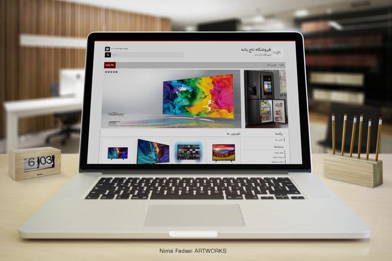 طراحی وب سایت فروشگاهی تاج بانه با طراحی بسیار شیک و کدنویسی استاندار ، بسیار کاربرپسند و دارای امکانات مدیریتی گسترده