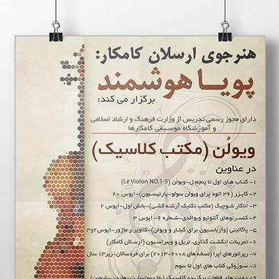 Violin Poster Design