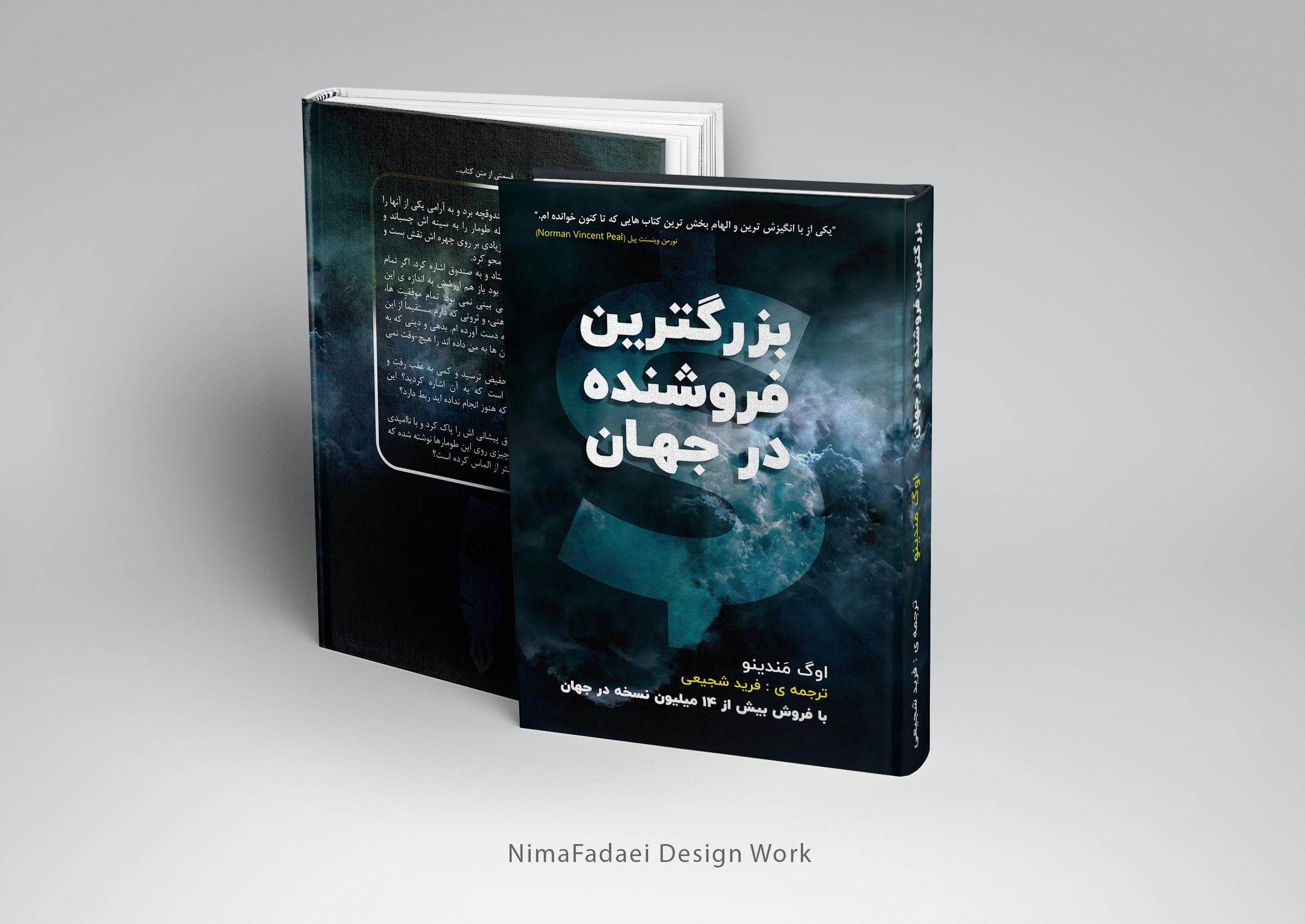طراحی جلد کتاب بزرگترین فروشنده در جهان