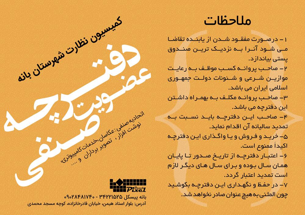 دفترچه عضویت انجمن صنفی بانه