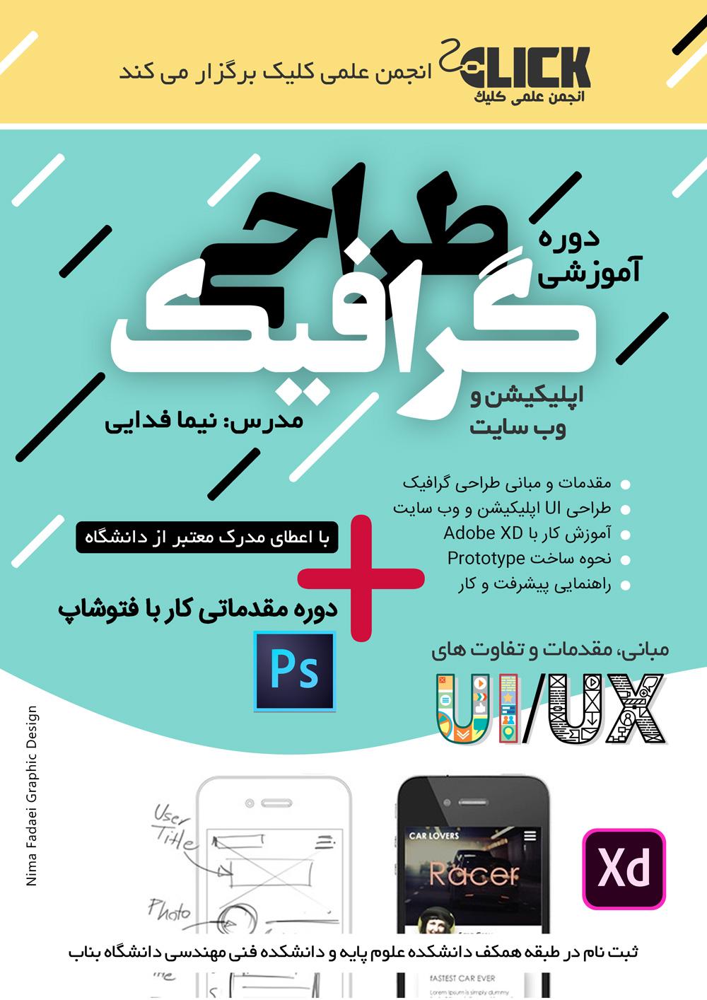 طراحی پوستر دوره های آموزشی دانشگاه بناب