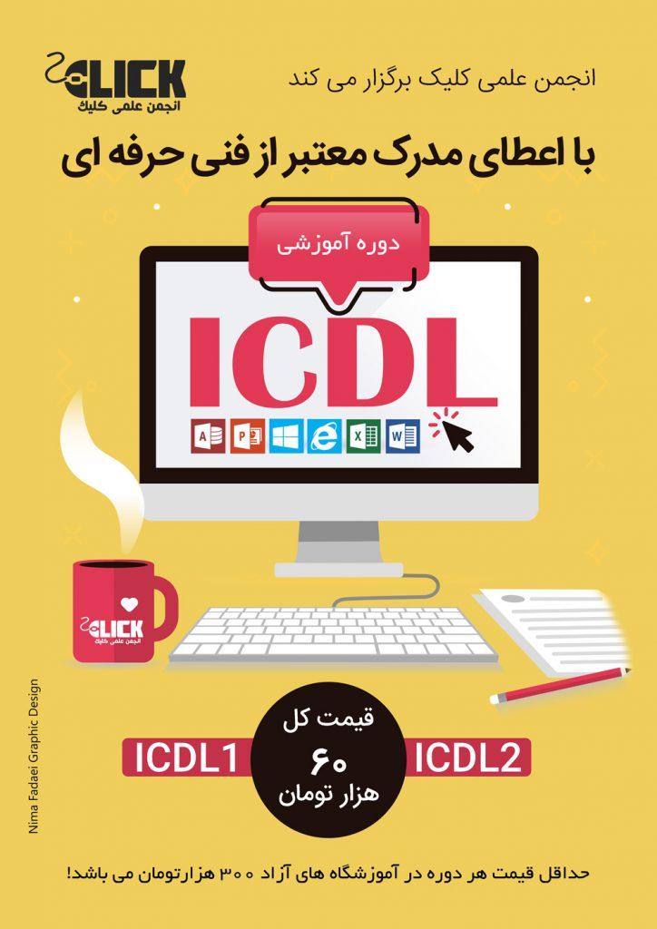 طراحی پوستر دوره آموزشی ICDL دانشگاه بناب