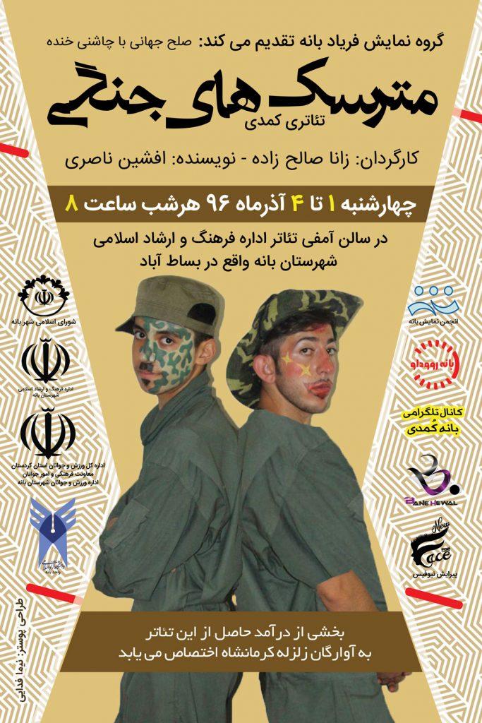 طراحی پوستر تئاتر مترسک های جنگی