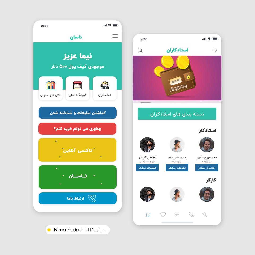 طراحی رابط کاربری UI و تجربه کاربری UX اپلیکیشن فروشگاهی ئاسان
