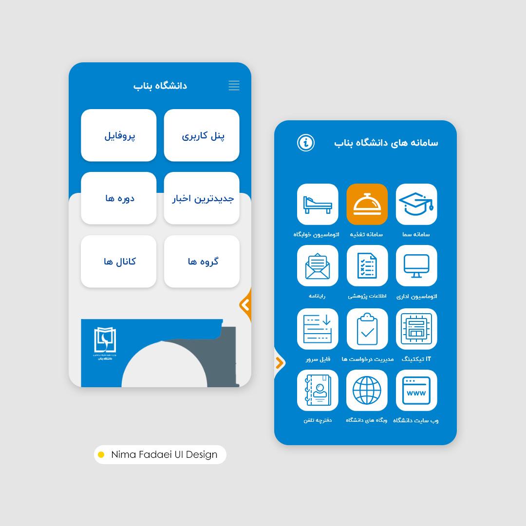 طراحی رابط کاربری UI و تجربه کاربری UX برای اپلیکیشن دانشگاه بناب