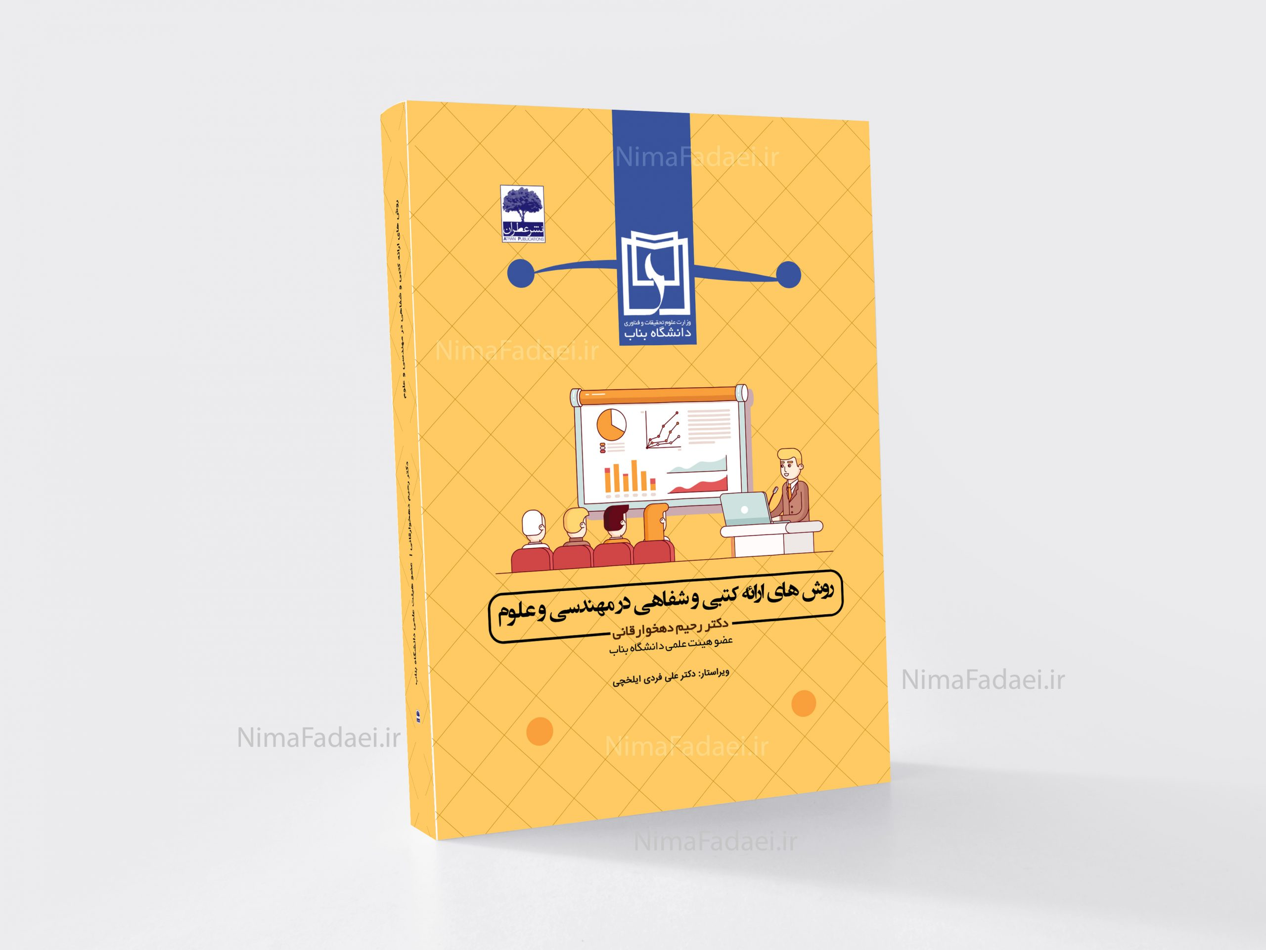 طراحی جلد کتاب روش های ارائه و پژوهش دکتر دهخوارقانی